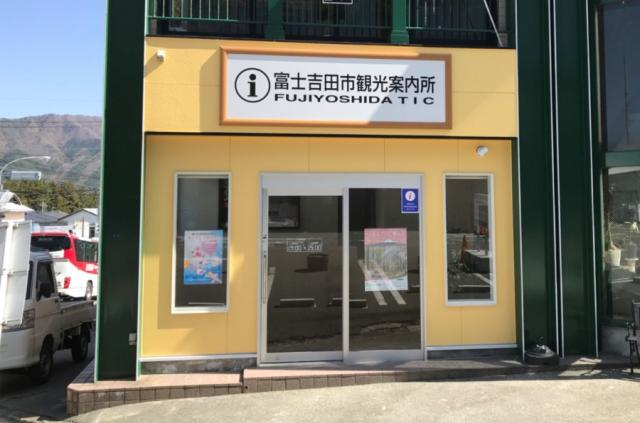 富士吉田市観光案内所