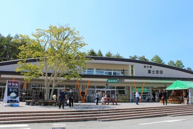 道の駅 富士吉田 観光案内所