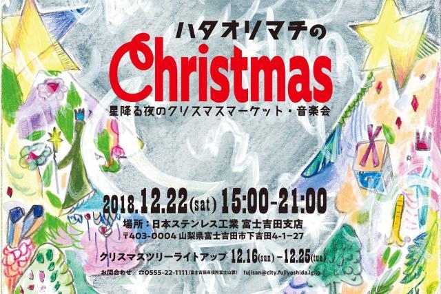 ハタオリマチのクリスマス