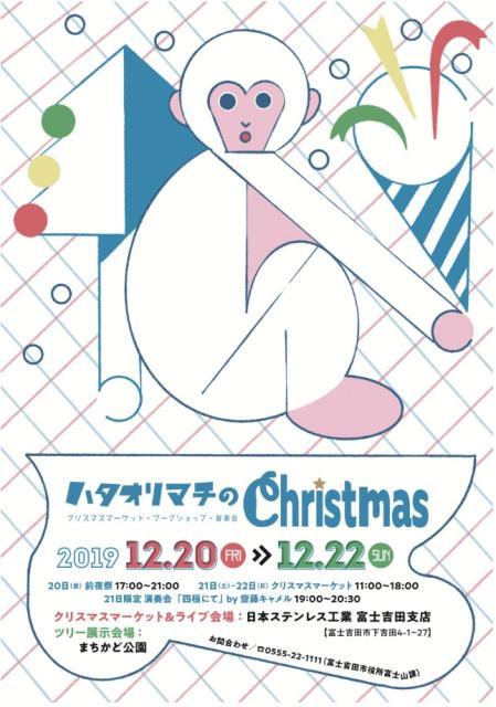 【2020年中止】ハタオリマチのクリスマス