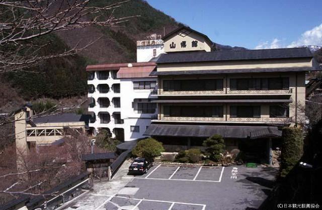 三富温泉郷