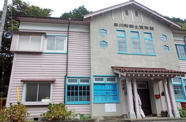 早川町鄉土博物館