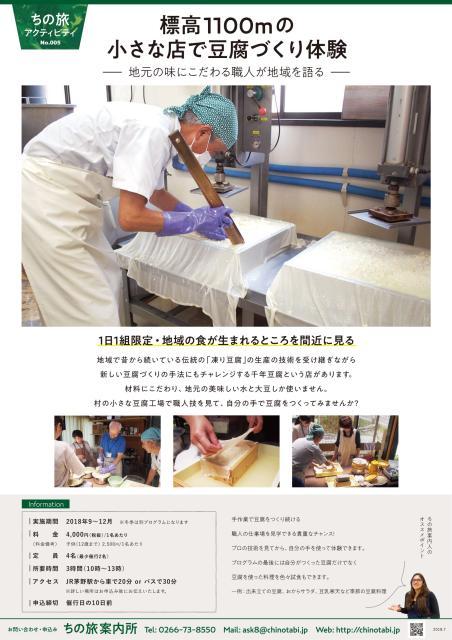 標高1100mの小さな店で豆腐作り体験~地元の味にこだわる職人が地域を語る~