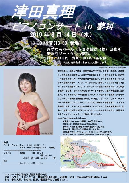 津田真理 ピアノコンサート in 蓼科