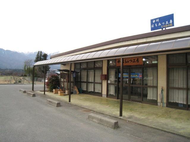 中川蜂蜜工房