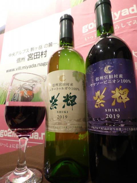 【延期】宮田村「中央アルプス山ぶどうの里」ワインまつり