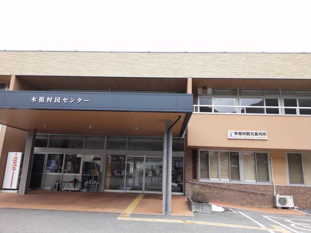 木祖村観光協会