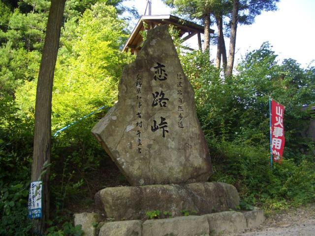 恋路峠(長野県大桑村)