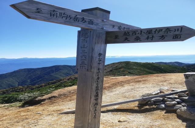 越百山(長野県大桑村)