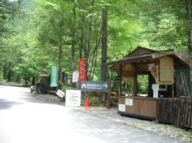 阿寺渓谷キャンプ場