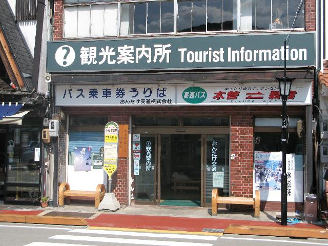(一社)木曽おんたけ観光局 駅前観光案内所