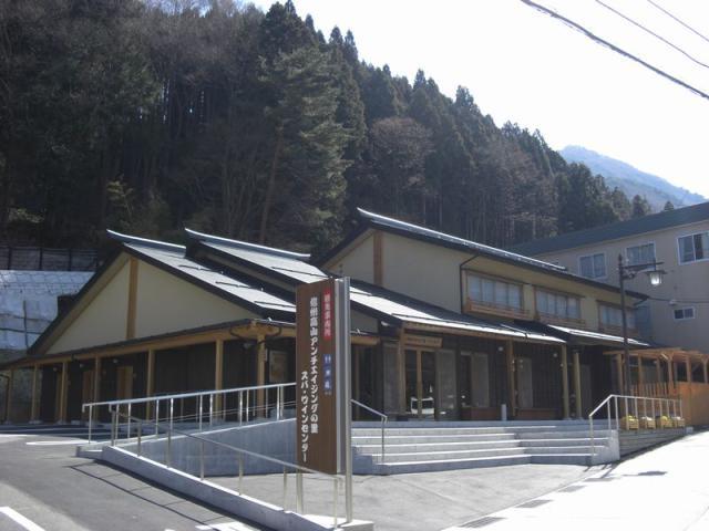 信州高山アンチエイジングの里 スパ・ワインセンター