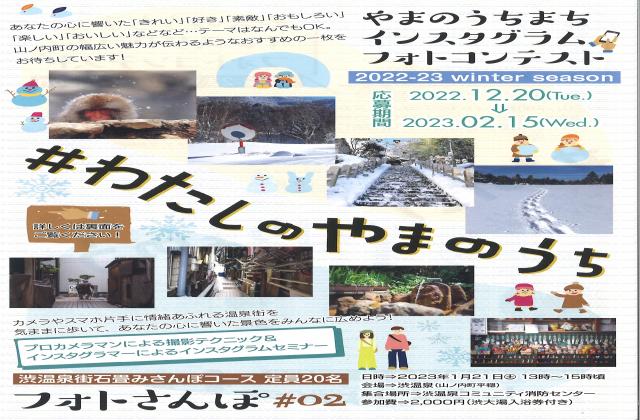 山ノ内町インスタグラムフォトコンテスト-2020 autumn & winter-
