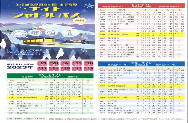 冬の志賀高原歴史記念館