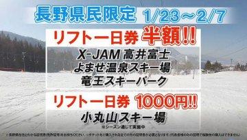 長野県民限定! リフト1日券割引キャンペーン