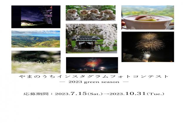 山ノ内町インスタグラムフォトコンテスト -2021...