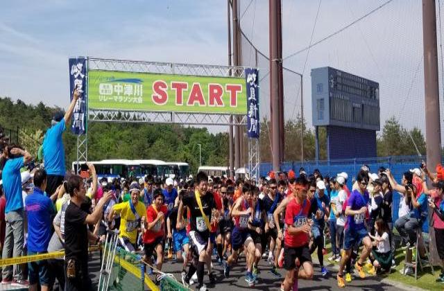 第5回 清流木曽川 中津川リレーマラソン大会