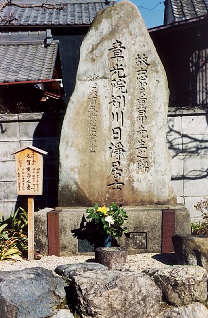 志賀重昂の墓碑