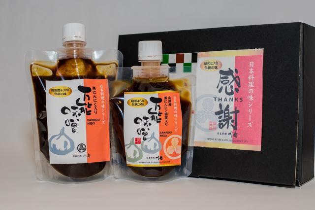 山県産黒ニンニク入り万能味噌