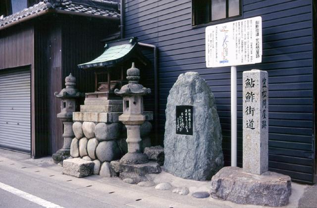 鮎鮓街道・笠松問屋跡