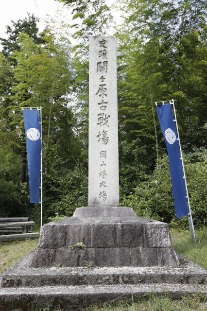 岡山(丸山)烽火場