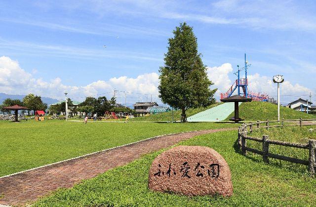 ふれ愛公園
