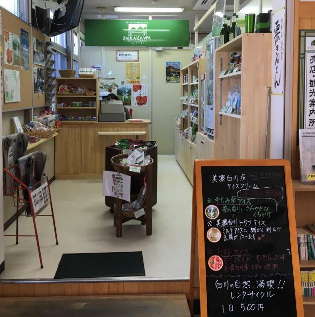 白川口駅観光協会売店