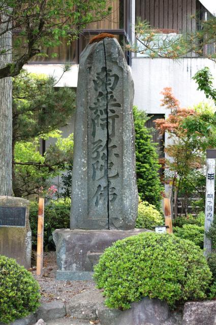 四つ割の南無阿弥陀仏碑