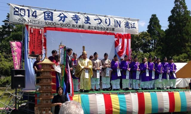 国分寺まつり IN遠江