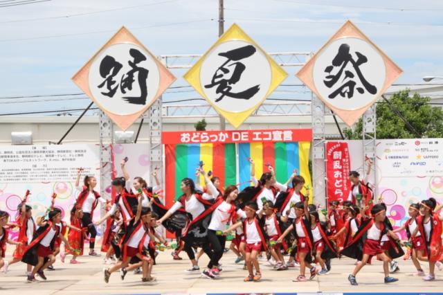 第20回 踊夏祭【開催中止】