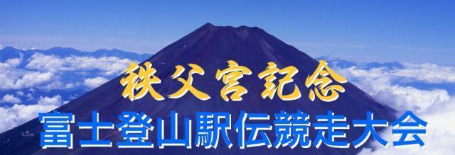 富士登山駅伝競走大会