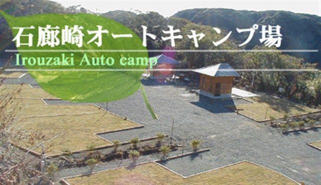 石廊崎自動露營地