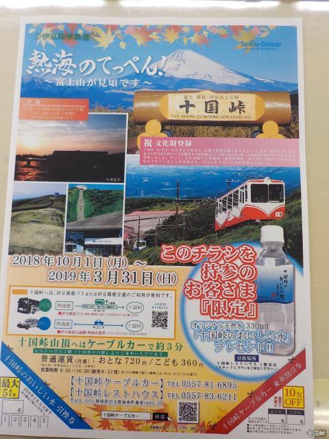 熱海のてっぺん 富士山が見頃です
