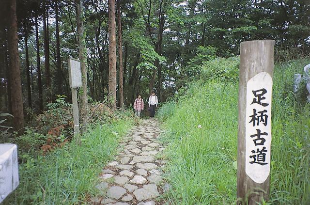 足柄古道(静岡県小山町)