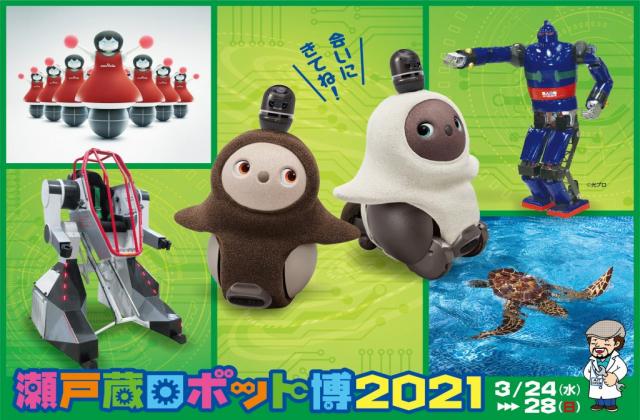 愛・地球博開催継承事業「瀬戸蔵ロボット博2021」