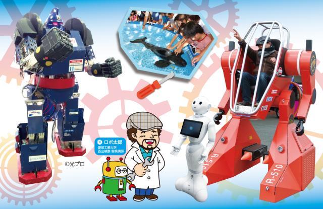 瀬戸蔵ロボットアカデミー 春休みロボットフェスタ