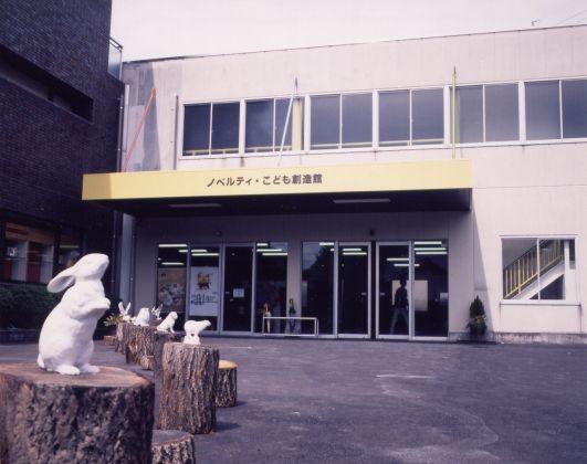 ノベルティ・こども創造館/ノベルティミュージアム