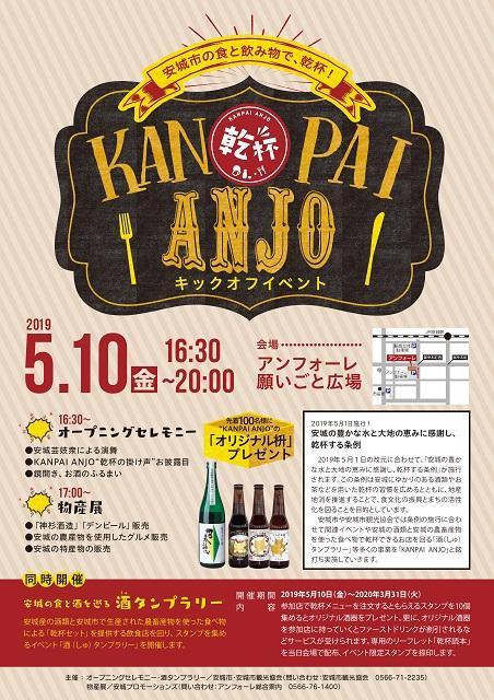5/10(金)開催!KANPAI ANJOキックオフイベント