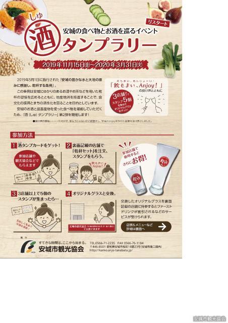 安城の食べ物とお酒を巡るイベント「酒タンプラリー~リスタート~」(11/15~3/31まで!)