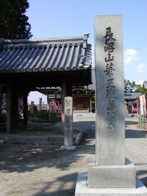 萬徳寺(愛知県稲沢市)