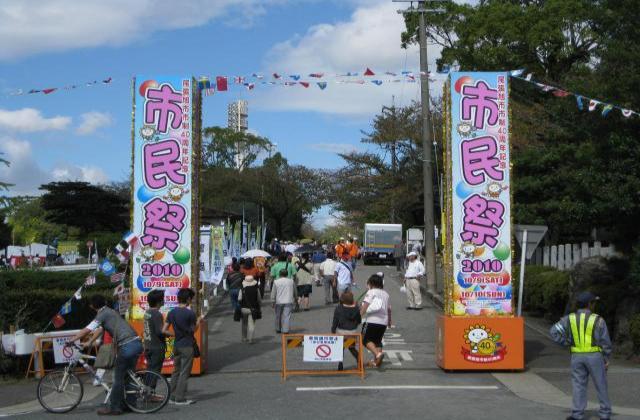 尾張旭市民祭