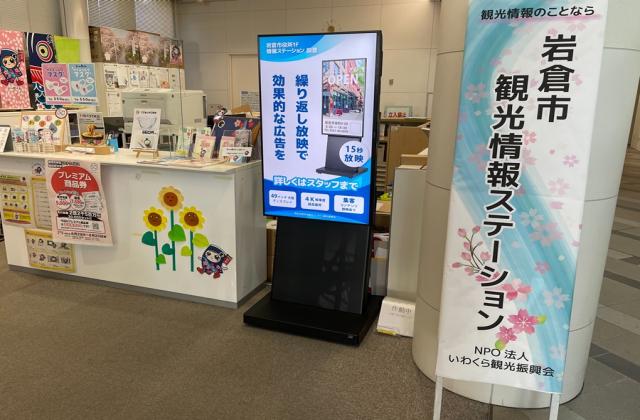 岩倉市観光情報ステーション
