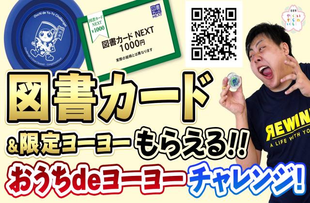 「おうちdeヨーヨーチャレンジ!」審査判定会