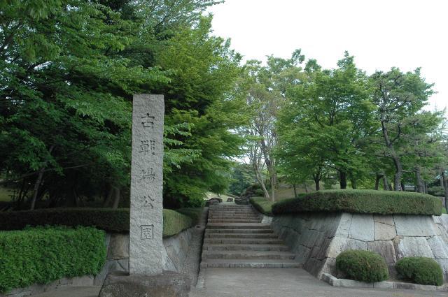 古戦場公園