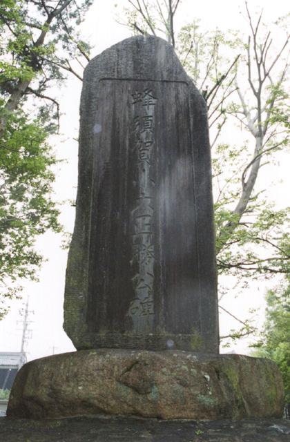 蜂須賀小六正勝公顕彰碑