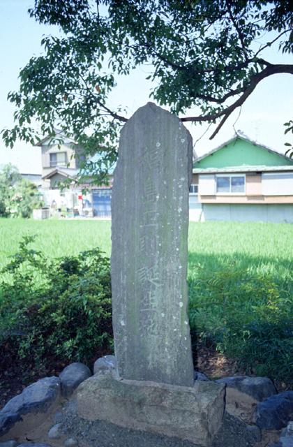 福島正則公生誕地碑