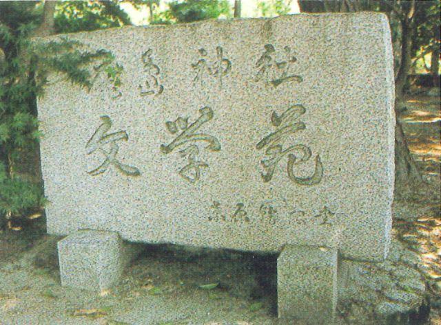 鹿島神社文学苑
