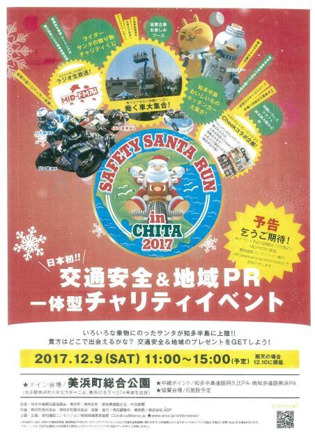 SAFETY SANTA RAN in CHITA2017