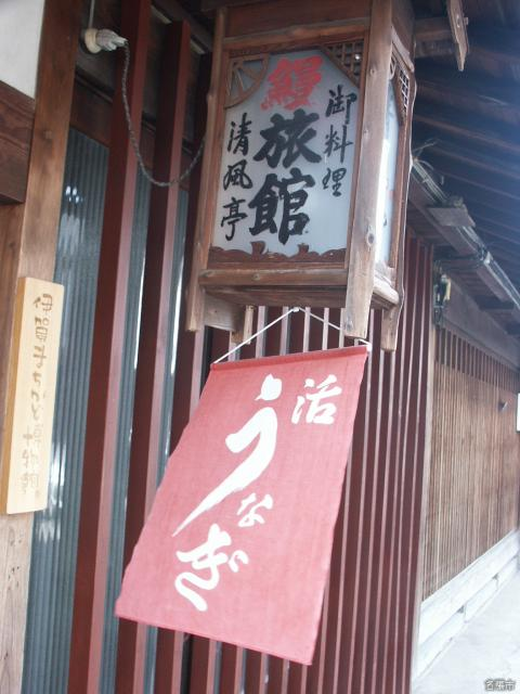 川魚料理 清風亭
