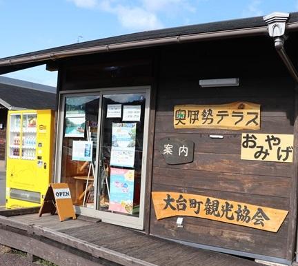大台町観光協会